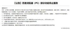 百度浏览器PC端部分功能停止服务